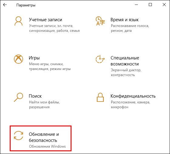 Windows 10 параметрлері