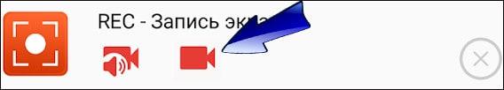 REC Screen Screence-де дыбыссыз экранды жазу белгішесі