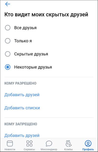 Konfigurasi yang dapat melihat teman vkontakte