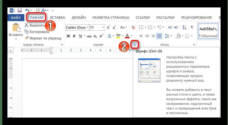MS Word бағдарламасындағы қаріп параметрлері
