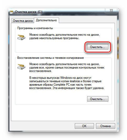 Меню удаления ненужных программ Виндовс 7