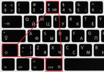 Скриншот на маке под Windows - Компьютеры, ноутбуки ...