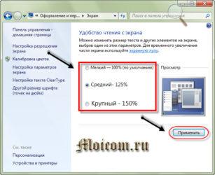 Как отрегулировать размер изображения на экране монитора ...