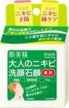 お薦めニキビ用石鹸「肌美精 大人のニキビ 薬用洗顔石鹸」