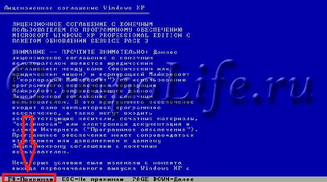 Pag-configure ng BIOS, magpatuloy nang direkta sa pag-install ng Windows. Upang gawin ito, ipasok ang disk sa pag-install sa CD / DVD-ROM (sa pamamagitan ng paraan, maaaring i-install ang Windows sa parehong paraan at mula sa flash drive). Tinatanggap namin ang mga tuntunin ng Kasunduan sa Lisensya.