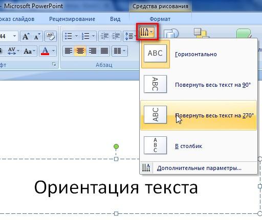 Как изменить направление текста | Компьютер плюс