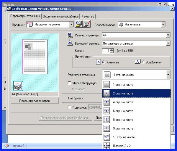 Как распечатывать в Word Компьютер плюс