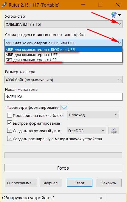 rufus_kak_polzovatsya2.jpg