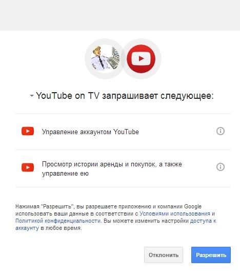 kod_aktivacii_youtube6.jpg
