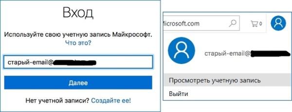 Как изменить адрес электронной почты учетной записи Майкрософт