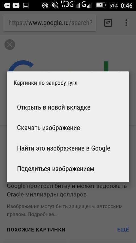 Поиск по картинке с телефона Андроид и Айфона (iOS) в ...