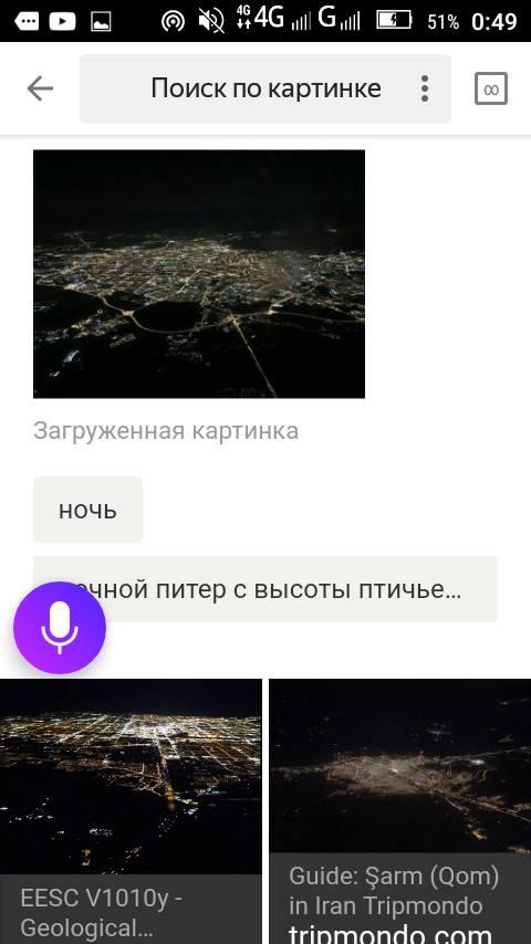 Поиск картинки по ссылке яндекс с телефона