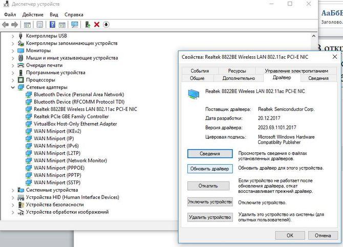 Realtek Wireless Lan Driver для Windows 7 32 Скачать