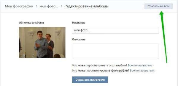 Как удалить все сохраненные фотографии Вконтакте сразу или ...