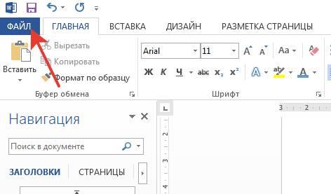 Как перевести документ Ворд (Word) в пдф формат, программы ...