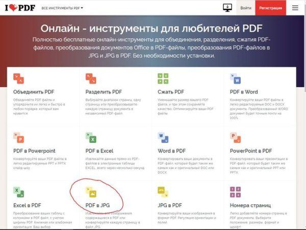 Как PDF перевести в JPG, преобразование и конвертация ...