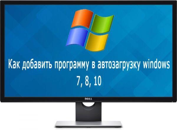 Как добавить программу в автозагрузку в windows 7, 8, 10