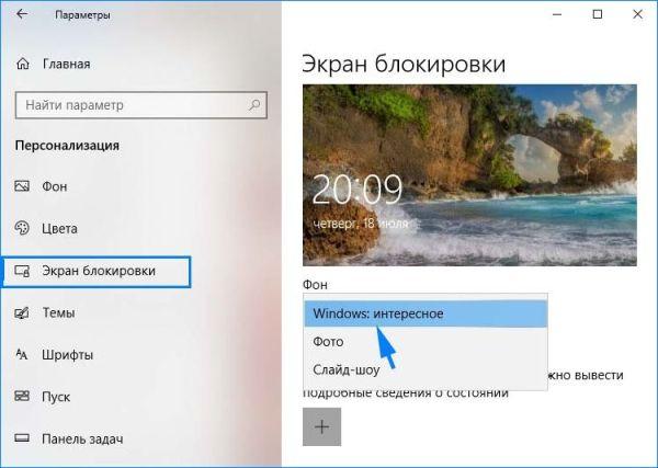Как поменять картинку на экране блокировки Windows 10