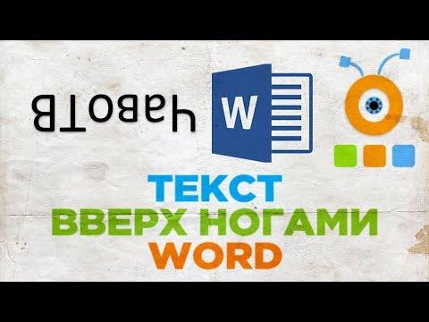 Как в экселе перевернуть текст на 180 градусов: Инструмент ...