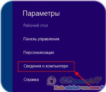 Где посмотреть параметры компьютера на windows 7: Как ...