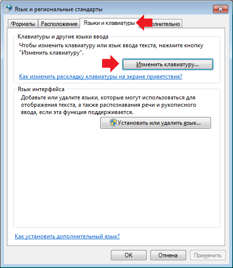 Как на компьютере добавить язык: Как добавить язык в ...