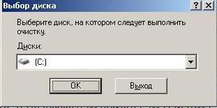 Скрытые возможности Windows очистка_файлов