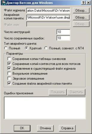 Скрытые возможности Windows регистрация_ошибок