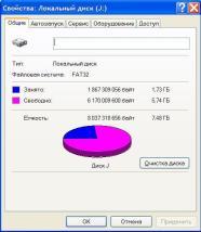 Fat32 в NTFS