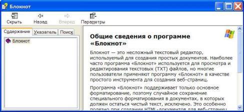 интернет без браузера 2