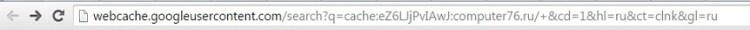 адрес сайта в кэше google