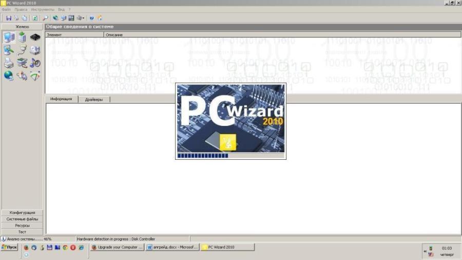 PCWizard