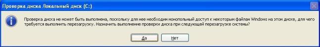 восстановление файлов CHKDISK 3