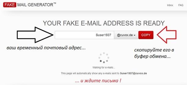 как подделать адрес почты 2