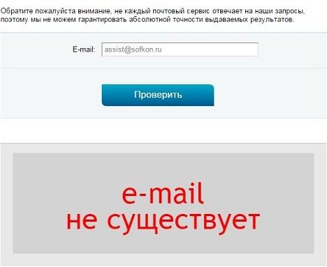 как работает электронная почта ящик не существует
