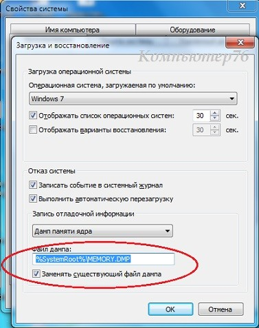 дамп памяти Windows