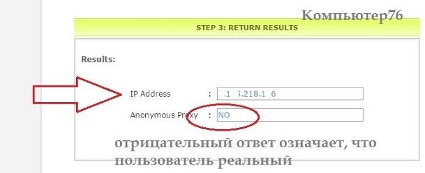 прочитать IP адрес прокси