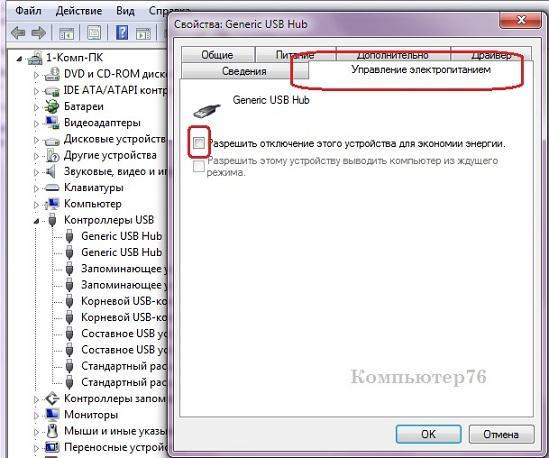 управление электропитанием USB порта