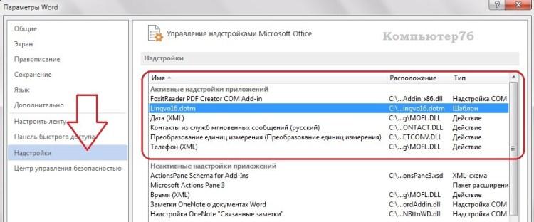 надстройки ms-office-word