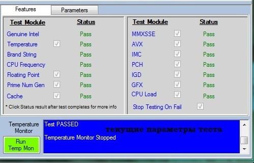 окно информации тестирования