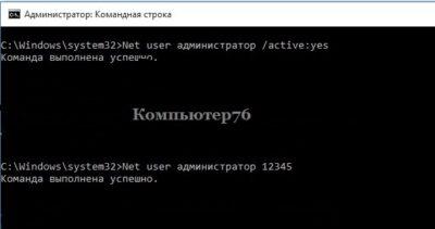 Как сбросить пароль Windows?
