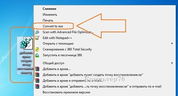 Конвертация файла реестра в программу