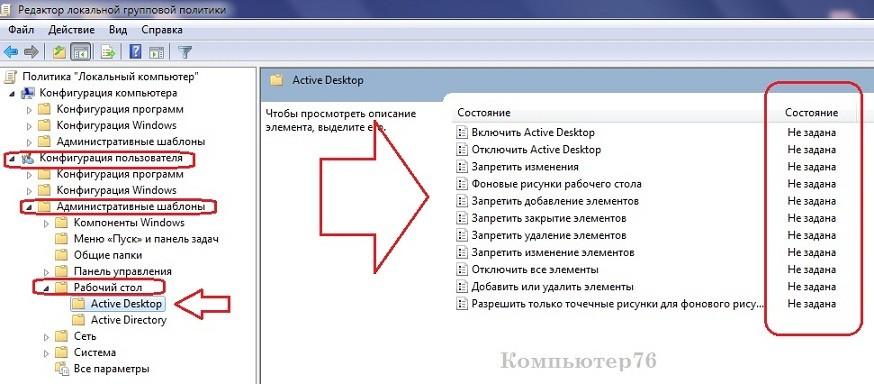 active desktop