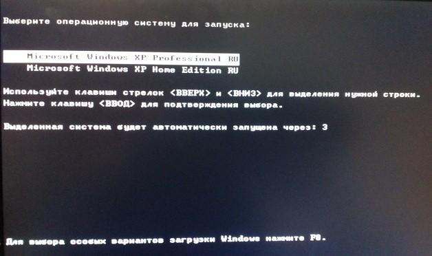 две операционные системы windows xp