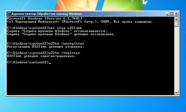 перерегистрация службы времени windows