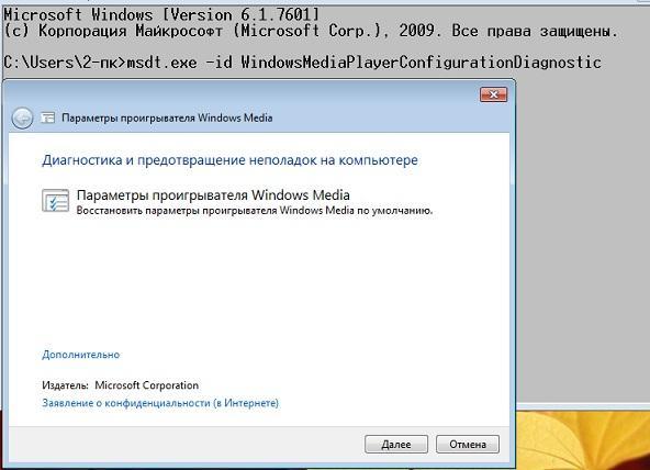 диагностика неисправностей проигрывателя windows