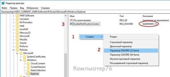 как удалить всплывающие сообщения в Windows