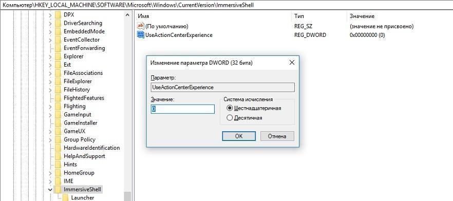как удалить боковую панель центра действий windows 10