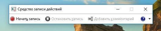 средство записи действий windows 10