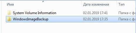 образ восстановления windows на диске