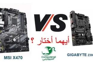 ماذربورد Gigabyte z390 أو Msi x470